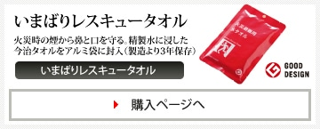 ���ޤФ�쥹���塼������ (imabari rescue towel)