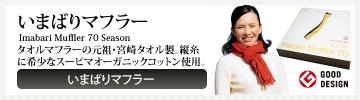 いまばりマフラー (imabari muffler 70 season)