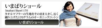 いまばりショール (imabari shawl 170)