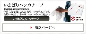 いまばりハンカチーフ (imabari handkerchief 20)