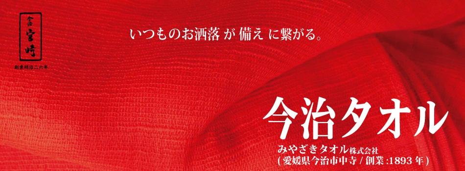 今治タオル | 日本最大のタオル産地・愛媛県今治市の老舗タオル製造メーカー「宮崎タオル(みやざきタオル)」の防災に役立ついまばりタオルをご紹介。
