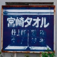 みやざきタオル(宮崎タオル株式会社)の看板