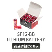 SF12-BB