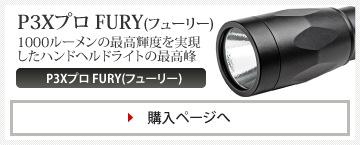 P3Xプロ FURY(フューリー)