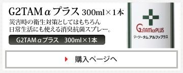 消臭・抗菌スプレー G2TAMαプラス 250mlボトル×2本セット