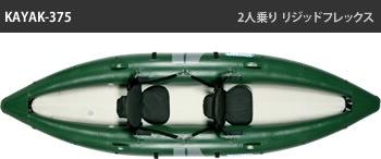 KAYAK-375