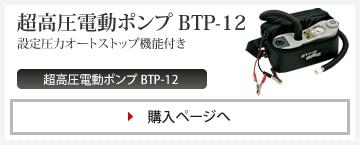 超高圧電動ポンプ BTP-12
