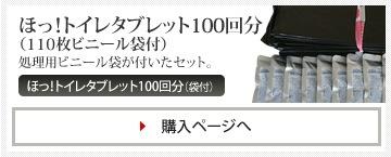 エクセルシアの「ほっ!トイレタブレット」100回分+処理ビニール袋110枚付きセット