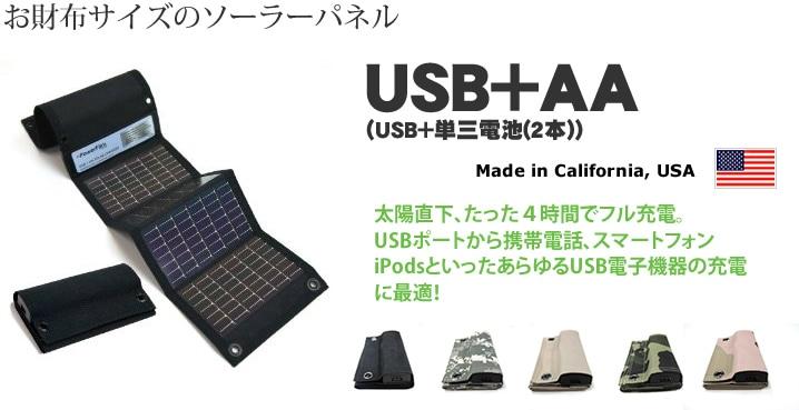 USB+AA (USB+単三電池(2本))