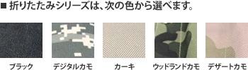 折りたたみシリーズは、次の色から選べます。ブラック,デジタルカモ,カーキ,ウッドランドカモ,デザートカモ