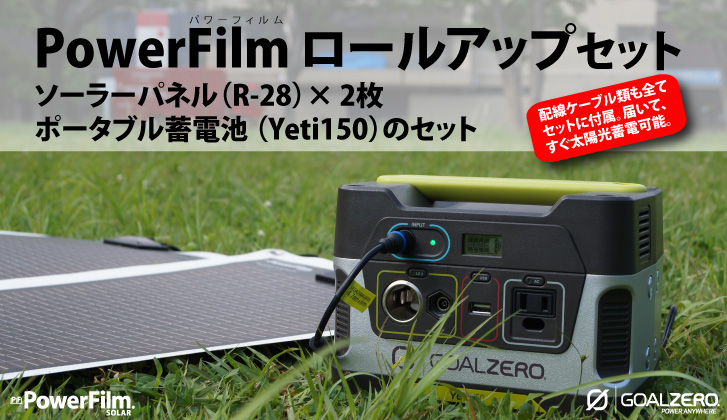PowerFilm �?�륢�å� ���åȡ�PowerFilm R-28��2�� + GoalZERO Yeti150 + �����֥���Υե륻�åȡ�