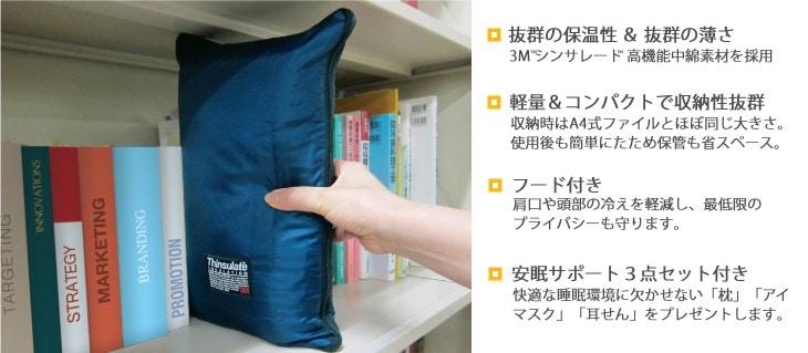 3Mシンサレート災害用スリーピングバッグ(寝袋)は保温性に優れ、しかも抜群の薄さ。軽量かつコンパクトなので収納性も抜群。さらに安眠をサポートする「枕」「アイマスク」「耳せん」をお付けします。