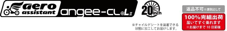 防災する自転車:angee-CL+L2 チャイルドシート、前カゴ標準装備、人力で発電・蓄電できる災害用のノーパンクタイヤ付き電動アシスト自転車です