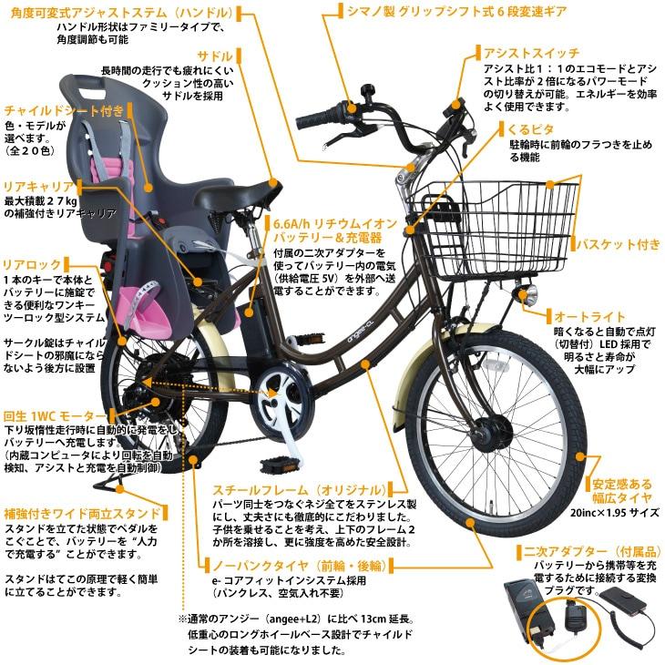 防災する自転車「アンジーCL+LII」ノーパンクタイヤ+電動アシスト+チャイルドシート+前カゴ+二次アダプター