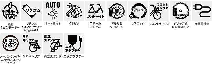 angee-CL+LII(チャイルドシート付き防災する自転車)の標準仕様・装備品一覧