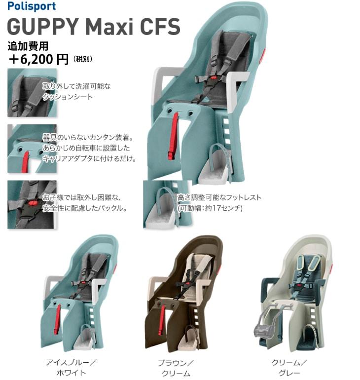 チャイルドシート 後乗せ・キャリア取付タイプ Polisport ポリスポート Guppy MAXI CFS
