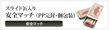 スライド缶入りWATERPROOF安全マッチ(2缶入り)