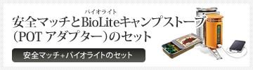 安全マッチとBioLite(バイオライト)キャンプストーブ(POT アダプター)のセット