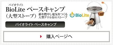 BioLite(バイオライト) ベースキャンプ(マッチ1個付き) [ 直径約33cmの大型グリルを備えた大型キャンプストーブ ]