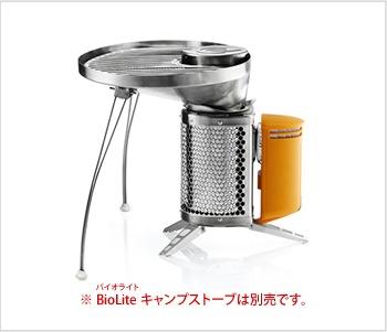 BioLite グリル使用例