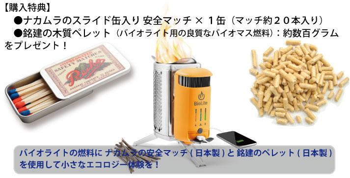 【購入特典】バイオライトキャンプストーブをお買い求めいただくと、ナカムラの防水・安全マッチ、銘建のペレットをプレゼントします。小さなエコロジー体験を!
