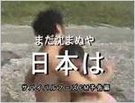 まだ沈まぬや日本は サバイバルフーズCM予告編映画「日本沈没」パロディ サバイバルフーズCM「まだ沈まぬや日本は...」