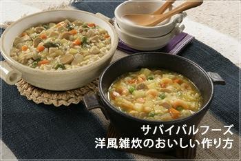 サバイバルフーズ洋風雑炊のおいしい作り方