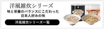 サバイバルフーズ スペースセーバーコンプレス 洋風雑炊シリーズ 一覧
