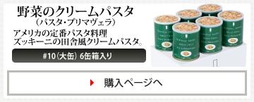 パスタ・プリマヴェラ6缶(野菜のクリームパスタ)