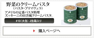 パスタ・プリマヴェラ2缶(野菜のクリームパスタ)