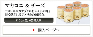 マカロニ&チーズ6缶