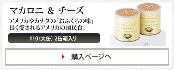 マカロニ&チーズ2缶