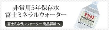 富士ミネラルウォーター(5年保存水)シリーズの一覧ページへ行く