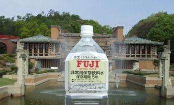 旧帝国ホテル(明治村)と富士ミネラル水