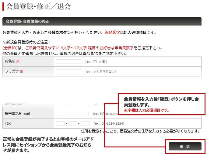 会員情報を入力後「確認」ボタンを押し会員登録します。赤字欄は入力必須項目です。