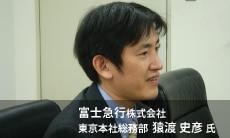 富士急行株式会社 東京本社総務部 猿渡史彦さん