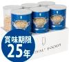 [#10大缶]チキンシチューのファミリーセット