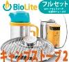持ち運べる火力発電機・BioLite(バイオライト)キャンプストーブ2 フルセット(専用グリル、専用ケトルポット、LEDライト(USB接続)、防水防災マッチ×1個、銘建のペレット(燃料)付属)