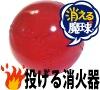 消える魔球(投げて火を消す、ボール型消火用具・消火器)