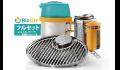 キャンプストーブ《フルセット》は、BioLite キャンプストーブ(POT アダプター付き / ナカムラの防水防災マッチ+銘建のペレット)及び、全てのオプション(専用グリル、専用ケトルポット)をお付けしたセット商品です。