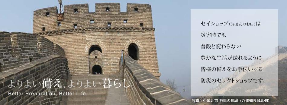 「中国北京 万里の長城」よりよい備え、よりよい暮らし。|Better Preparation,Better Life.