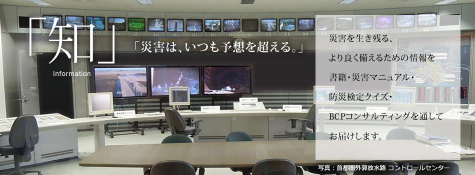 知 -BCP(事業継続計画)- : 災害はいつも予想を超える。
