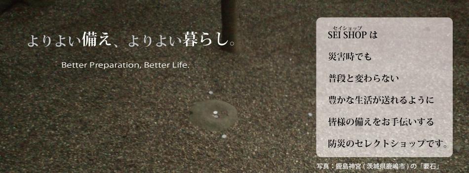 「要石(鹿島神宮)」よりよい備え、よりよい暮らし。|Better Preparation,Better Life.