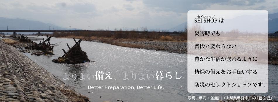 「武田信玄公が命じてつくらせた信玄堤(甲府・釜無川)」よりよい備え、よりよい暮らし。|Better Preparation,Better Life.