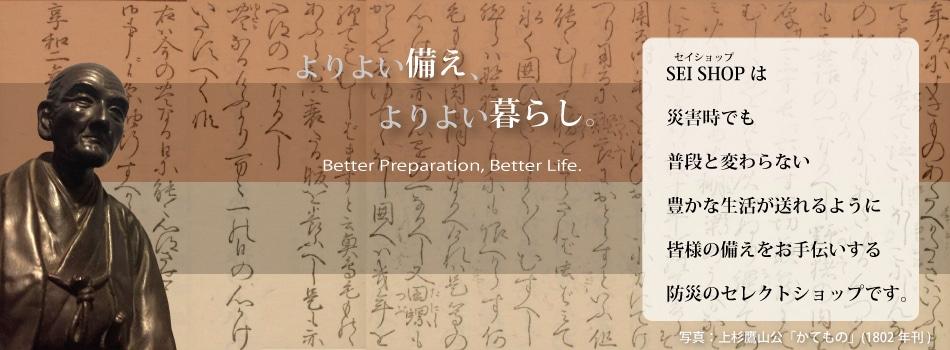 「米沢藩主・上杉鷹山公と寛政12年(1800年)に重臣の莅戸善政が書いた飢饉救済の手引書「かてもの」よりよい備え、よりよい暮らし。|Better Preparation,Better Life.