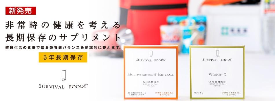 サバイバルフーズ®サプリメントは、非常時の健康を考える長期保存のサプリメントです。避難生活の食事で偏る栄養素バランスを効率的に整えます。