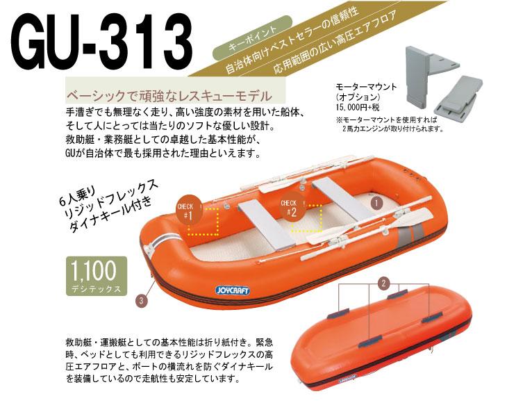 ジョイクラフトのGU-313(救助艇)は、手漕ぎでも無理なく走り、高い強度の素材を用いた船体、 そして人にとっては当たりのソフトな優しい設計のゴムボート(インフレータブルボート)です。卓越した基本性能により、自治体に採用されています。
