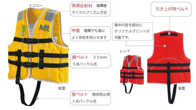 子供用ライフジャケット|マリン(海・川)レジャー用の安全対策に