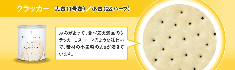 クラッカー  大缶(1号缶)/小缶(2&ハーフ)