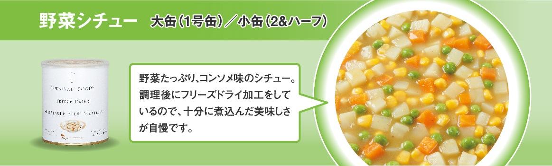 野菜シチュー  大缶(1号缶)/小缶(2&ハーフ)